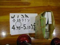 Stop_watch_goukaku_line_1