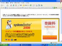 Systemdocter2006_kessai