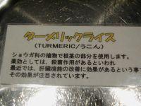 Turmeric_effect