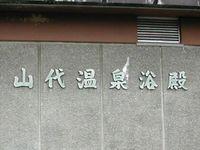 Yamashiro_souyu_kanban