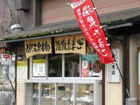 Ymashiro_tamago