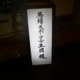 20070218_baba_sports_syounenda_sama