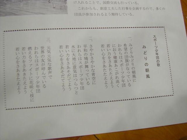 061203_midorinoasakaze_words