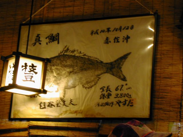 Gyotaku_in_takata