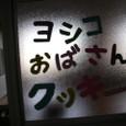 20100827_nisuisai_090