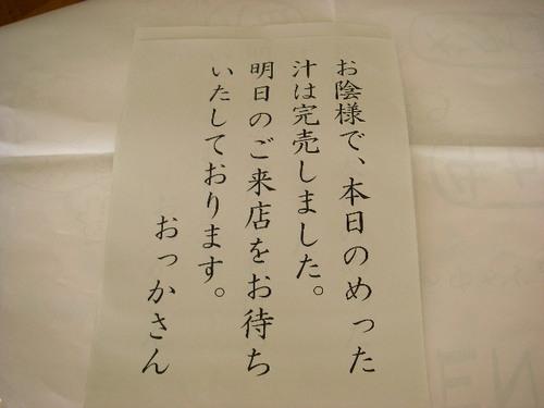 20100828_nisuisai_294
