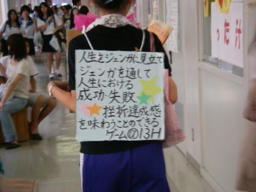 20100828_nisuisai_295