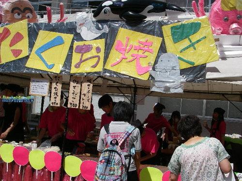 20100829_nisuisai_004