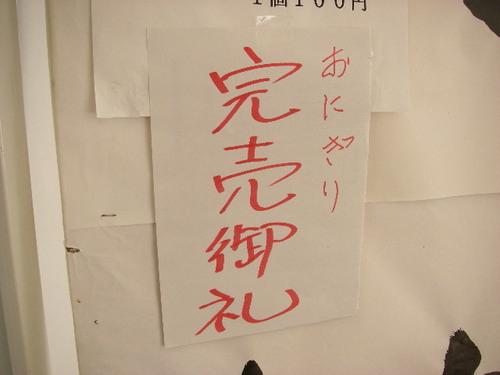 20100829_nisuisai_143